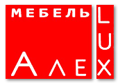 "Мебель ""Алекс-Люкс"""
